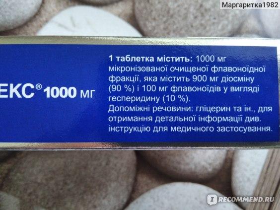 """Лекарственный препарат ООО """" Сердикс """" Россия Детралекс 500 мг фото"""
