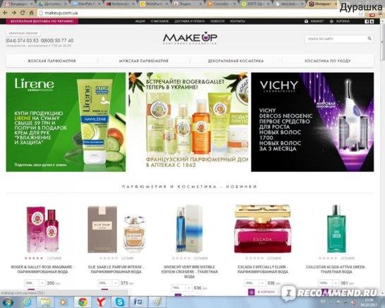 MakeUp.com.ua - Интернет магазин парфюмерии и косметики фото