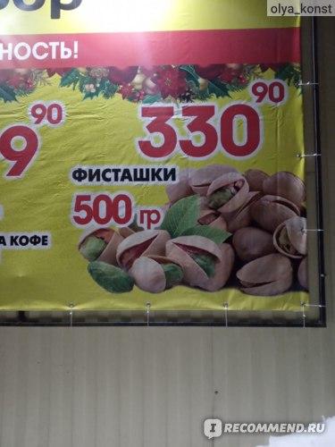 """Орехи ООО """"Эко-Фуд"""" фисташковые неочищенные  фото"""