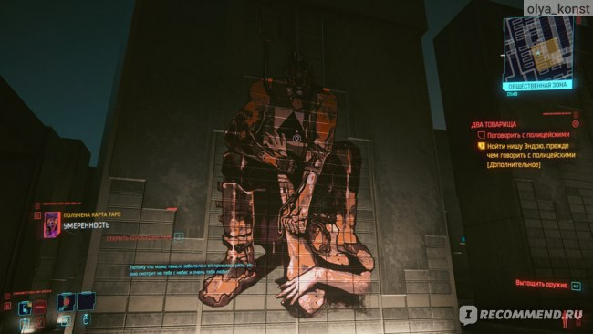Странное графити