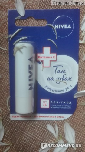 Бальзам для губ NIVEA SOS-уход Таю на губах с витамином Е  фото