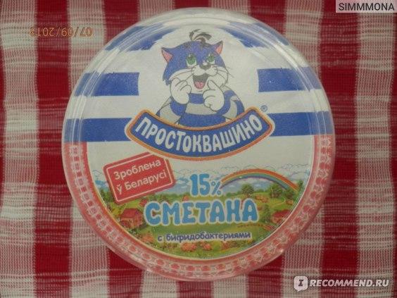 "Сметана СООО ""ЮНИМИЛК Шклов"" Простоквашино 15% с бифидобактериями. фото"