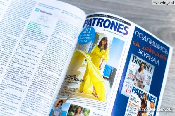 Журнал Patrones фото