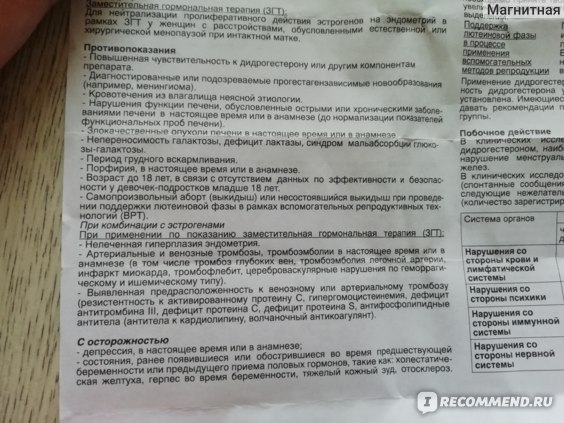 Гормональные препараты Solvay Pharma Дюфастон фото