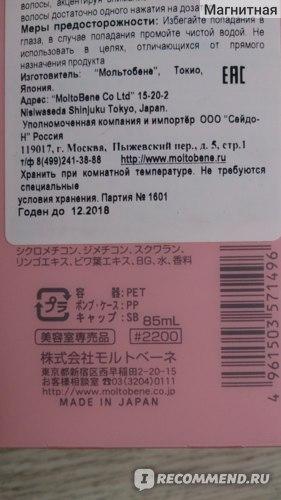 Эмульсия MoltoBene B:OCE PLIANT SUPPLI фото