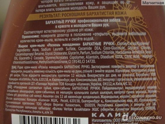 Жидкое крем-мыло Бархатные ручки Роскошь макадамии с маслом ореха фото