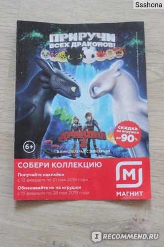 Сайт Акция Магнит «Приручи Всех Драконов» Простолучше.рф фото