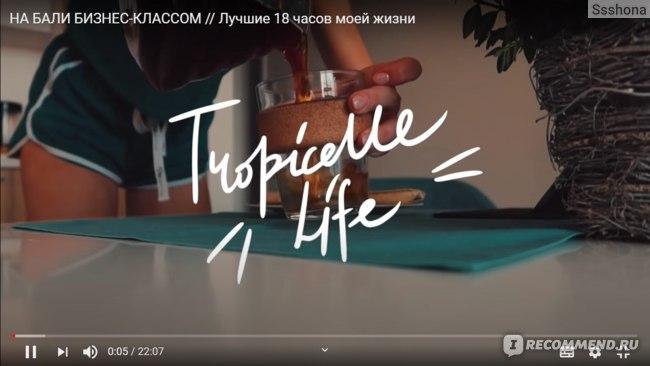Сайт TropicelleLife https://www.youtube.com/channel/UChsgEYA4gBjIxfUyCyetiKQ фото