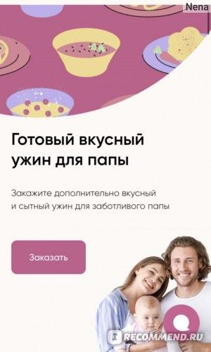 Сайт www.mamagurme.ru фото