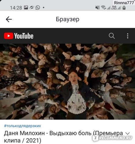 Даня Милохин фото