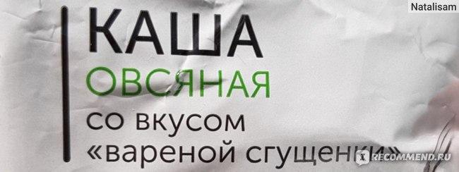 """Каша быстрого приготовления МедПол Со вкусом """"Вареной сгущенки"""""""