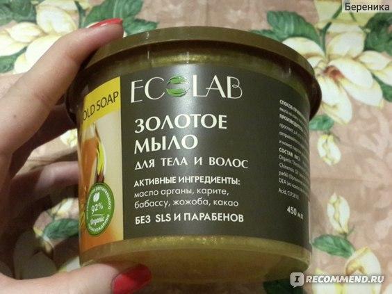 Ecolab Золотое Мыло для тела и волос фото