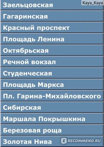 Новосибирский метрополитен фото