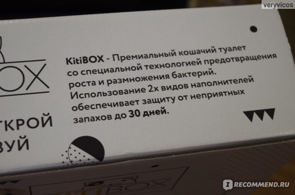 Лоток для кошек KiTiBOX с двумя видами наполнителя  фото