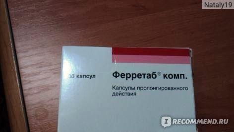 Витамины LANNACHER Ферретаб комп. фото