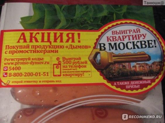 """Сосиски """"Дымов"""" Молочные фото"""