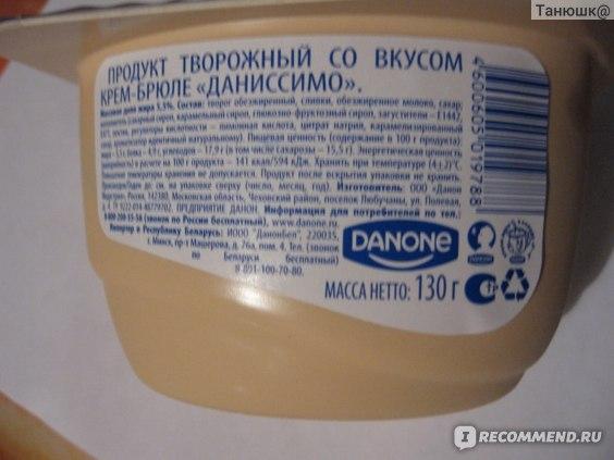 """Десерт творожный Danone Даниссимо """"Крем-брюле"""" фото"""