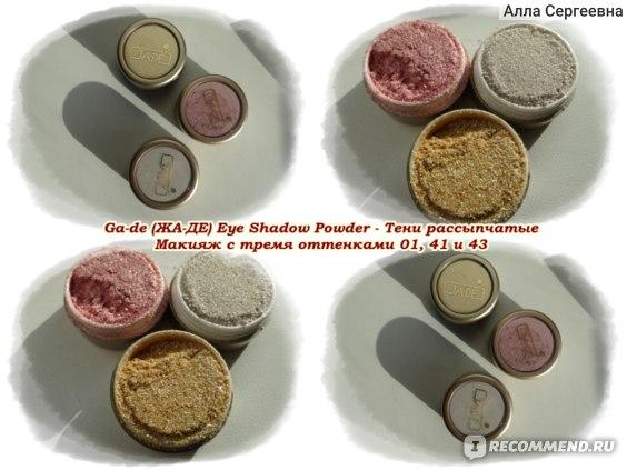 макияж с тремя оттенками - 01, 41 и 43