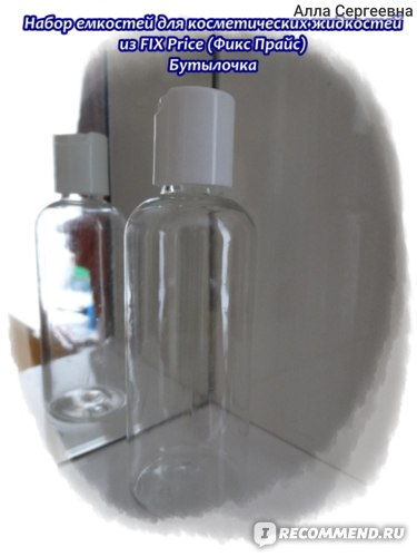 Дорожный набор емкостей Fix Price для косметических жидкостей фото