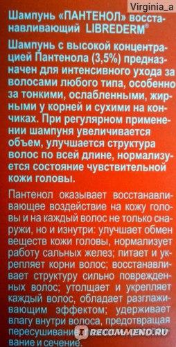 Шампунь Librederm (Либридерм) Пантенол  фото