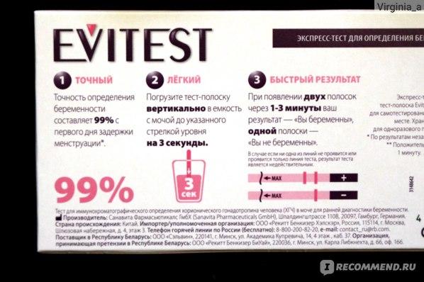 Экспресс-тест на беременность Evitest