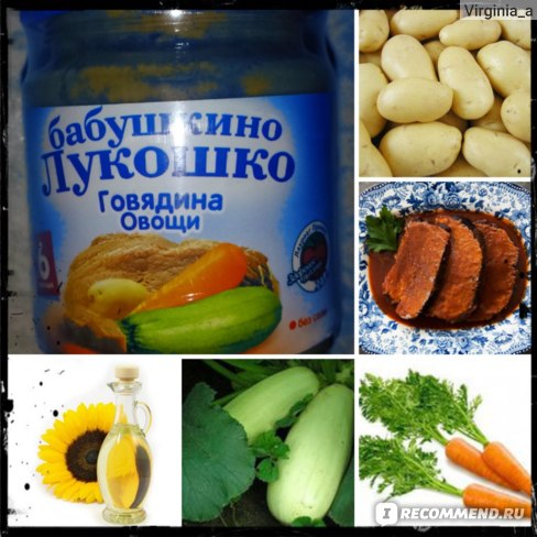Пюре Бабушкино лукошко говядина овощи фото