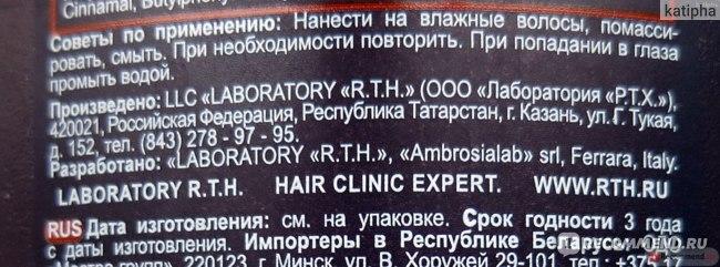 """Шампунь для мужчин R.T.H. линия """"Контроль над потерей волос"""" фото"""