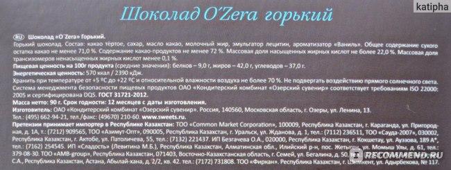 Горький шоколад O'zera 72% какао фото