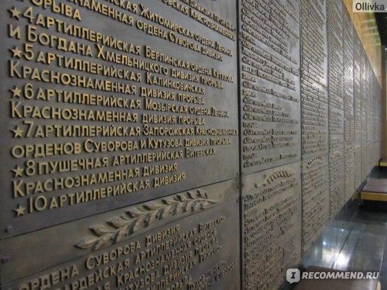 Музей Победы (Центральный музей Великой Отечественной войны), Москва фото