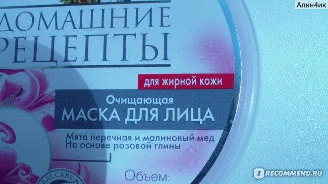 """Маска для лица Домашние рецепты Маска для лица """"Очищающая"""" для жирной кожи фото"""