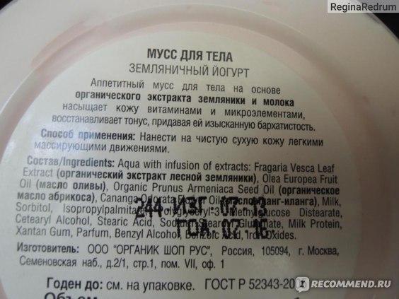 """Мусс для тела ORGANIC SHOP """"Земляничный Йогурт"""" фото"""