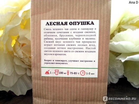 """Чай Завари/Zavarispb """"Лесная опушка"""""""