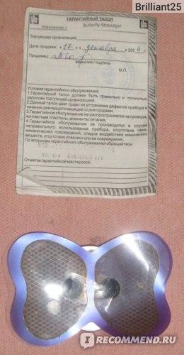 Миостимулятор Бабочка фото