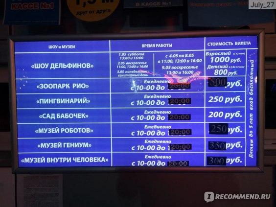 Город Сочи (Россия) фото