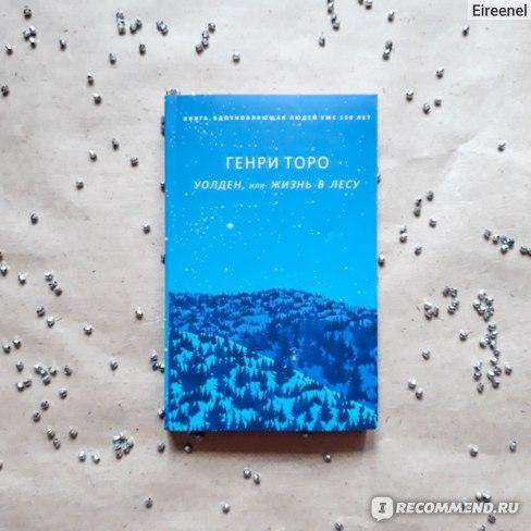 Уолден, или Жизнь в лесу. Генри Дэвид Торо фото