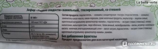 Зефир Умные сладости Di & Di Ванильный, глазированный, со стевией. фото