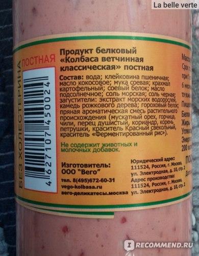"""Продукт белковый Vego """"Колбаса ветчинная классическая"""" Постная фото"""