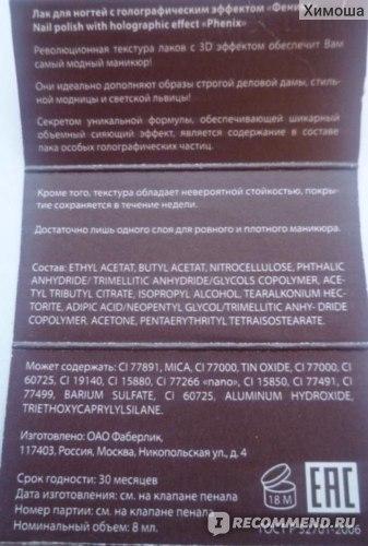 """Лак для ногтей Faberlic с голографическим эффектом """"Феникс"""" фото"""