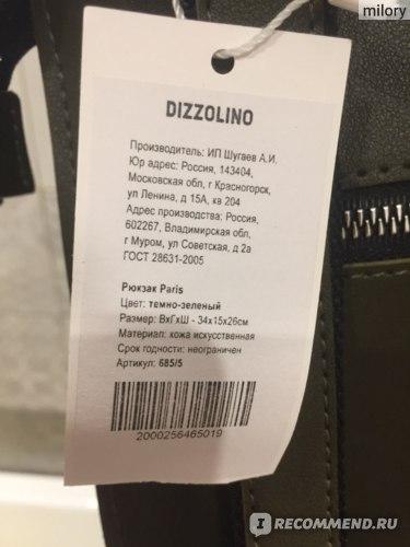 Рюкзак женский Dizzolino Paris Артикул 658/5 фото