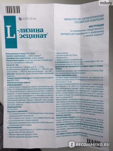 Раствор для инъекций АО Галичфарм L-лизина эсцинат  фото