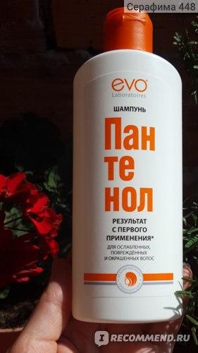 Шампунь Аванта Пантенол EVO