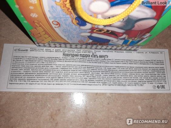 """Сладкий новогодний подарок детям Кондитерская фабрика Ламзурь """" Пять минут """"  фото"""
