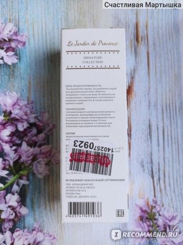 Ароматизатор воздуха для дома Jardin de Provence Груша & Фрезия