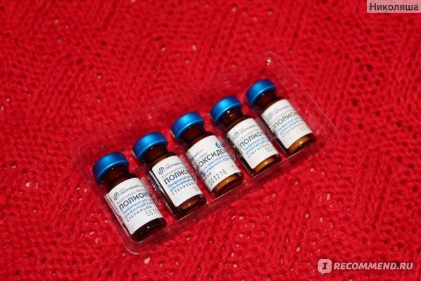 Ампулы Полиоксидония