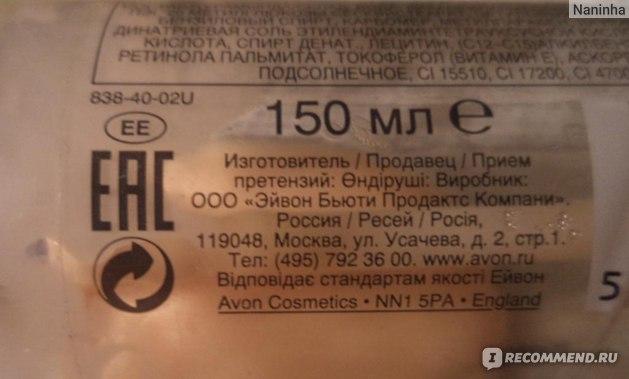 """Очищающее средство Avon Spa Крем-гель для очищения кожи лица с экстрактом женьшеня """"Традиции Китая"""" фото"""