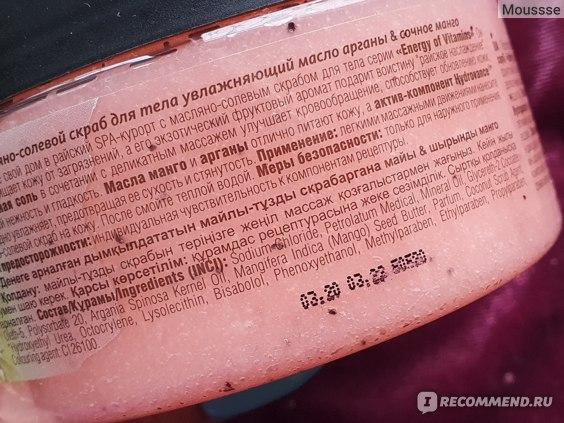 Скраб для тела Energy of vitamins масляно-солевой увлажняющий Масло арганы и сочное манго фото