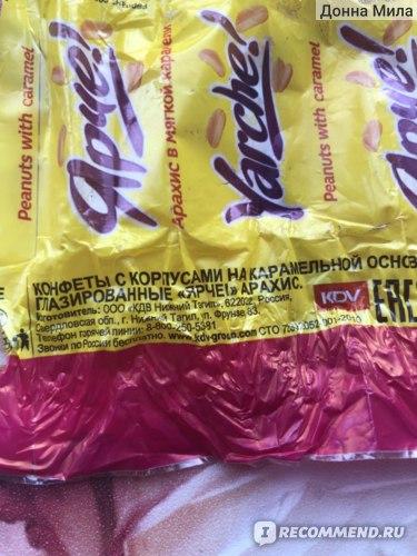 """Конфеты Яшкино """"Ярче!"""" арахис в мягкой карамели фото"""