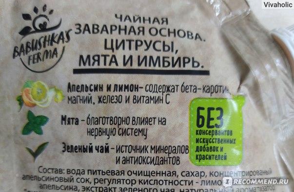 Чайная заварная основа Babushka's ferma Цитрусы, мята и имбирь фото