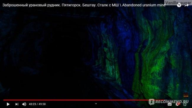 Свечение урансодержащего минерала на стенах тоннеля