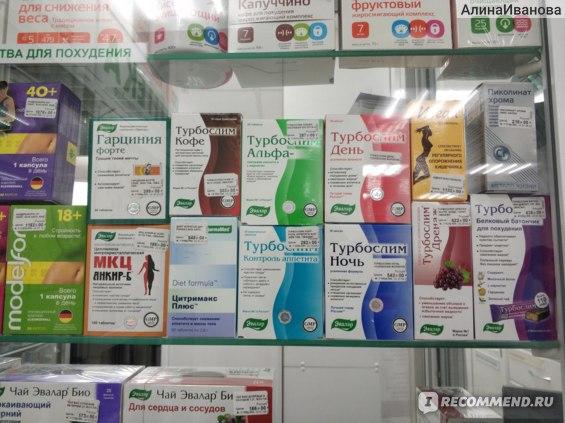 Средства для похудения в аптеках 2017